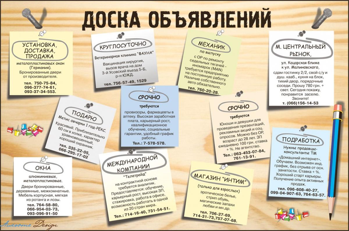 Доски объявлений в МЛМ