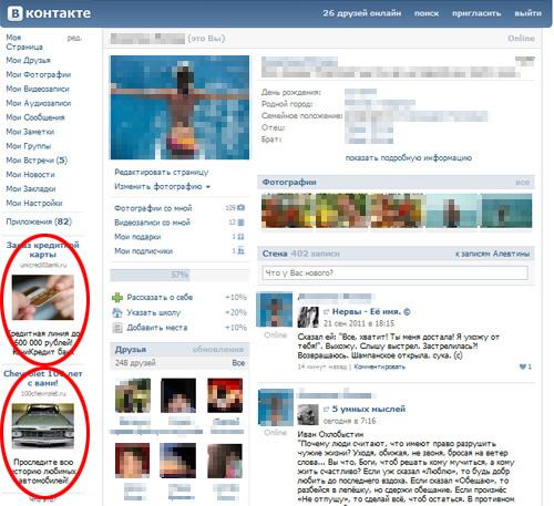Контекстная реклама в контакте акт приема передачи товара на рекламацию