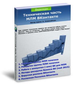 МЛМ ВКонтакте