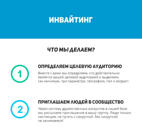 Инвайтинг в МЛМ Вконтакте