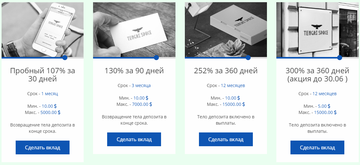 Маркетинг Tengri Space