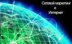 Сетевой маркетинг через Интернет в России